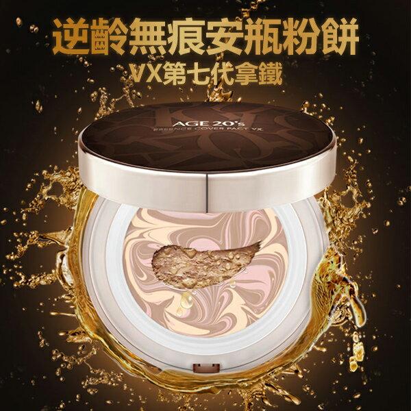 韓國 AGE20 逆齡無痕安瓶粉餅 VX第七代拿鐵 12.5g