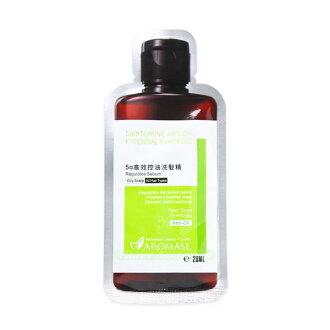 艾瑪絲 Aromase 5α高效控油洗髮精20ml (體驗包)