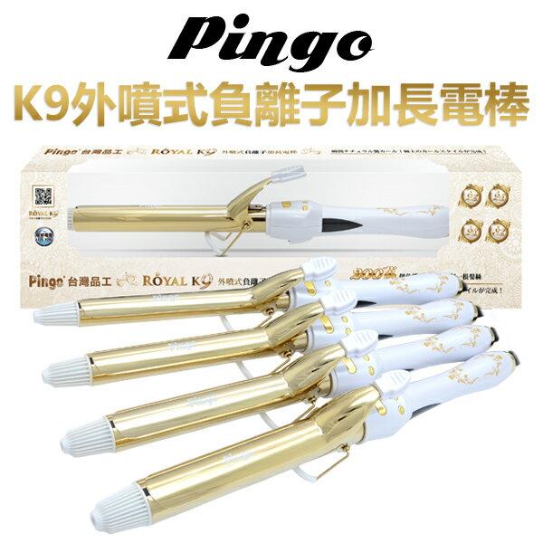 品工 Pingo Royal K9外噴式負離子加長電棒  環球電壓 ~限宅配~