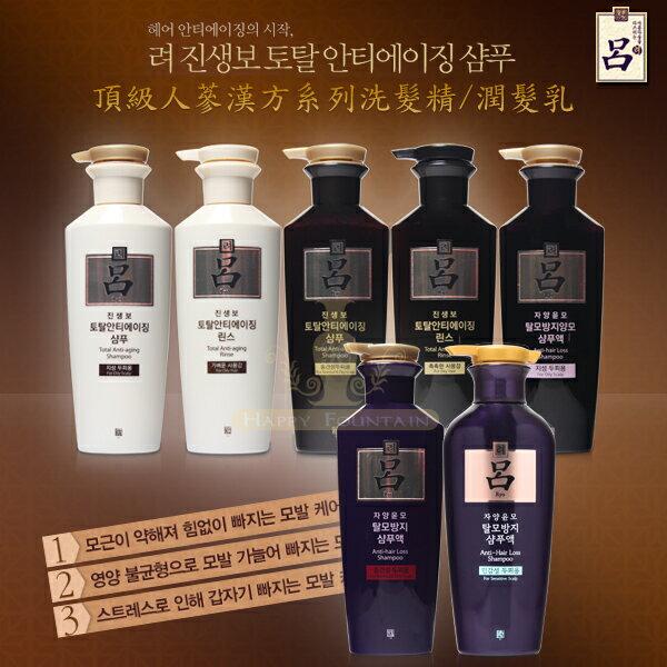 韓國 呂 Ryoe 頂級人蔘漢方系列 洗髮精/潤髮乳 400ml