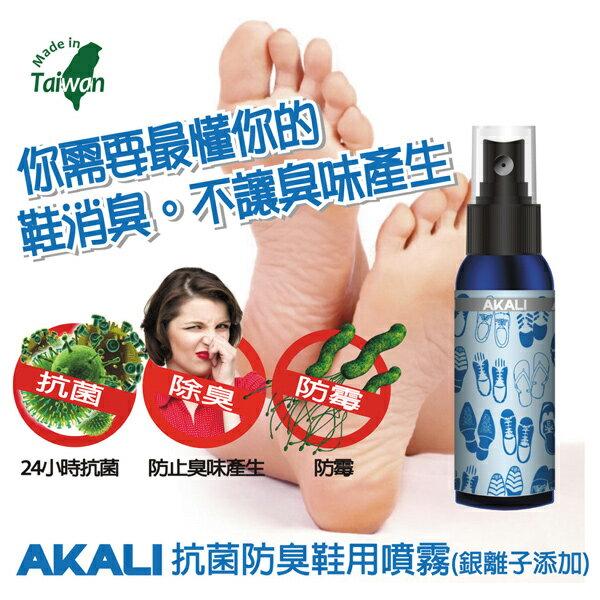 AKALI 鞋消臭 奈米銀防臭抗菌鞋用噴霧 非酒精 50ml