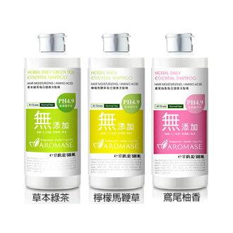 艾瑪絲 Aromase 草本綠茶/檸檬馬鞭草/鳶尾柚香每日健康洗髮精 500ml