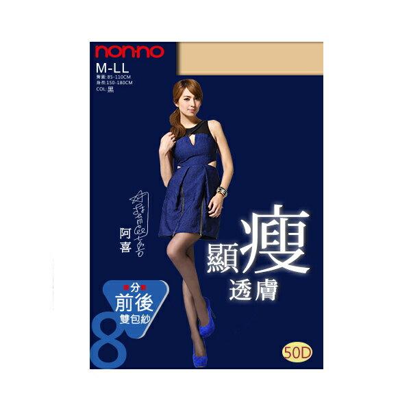 儂儂 non-no 50D顯瘦透膚褲襪絲襪(1件入)