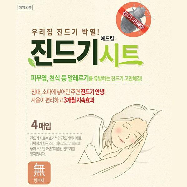 預購7/10發貨 韓國 神奇塵蟎誘捕貼4片入/包