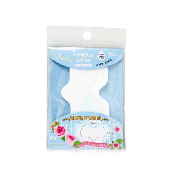 COSMOS 超薄敷顏專用面膜(鼻部) 30枚入/1包