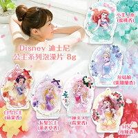 泡湯入浴劑推薦到Disney 迪士尼公主系列泡澡片 8g就在幸福泉平價美妝推薦泡湯入浴劑