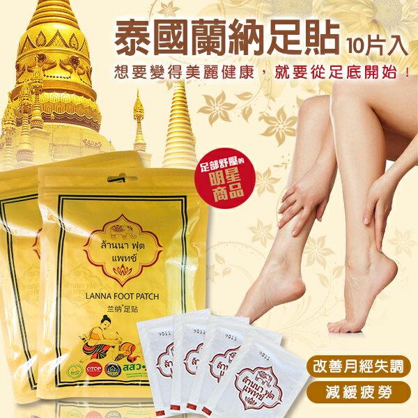 泰國蘭納足貼10片入台灣專用版包裝