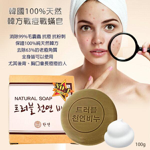 幸福泉平價美妝:韓國100%天然韓方戰痘戰蟎皂100g