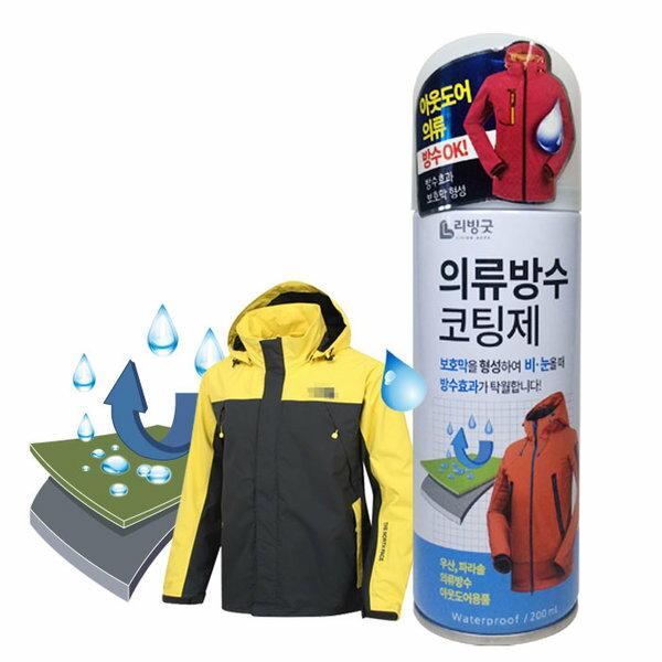 韓國 LIVING GOOD 衣物防水噴霧 200ml