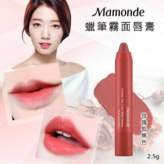 韓國 Mamonde 蠟筆霧面唇膏 #11號乾燥玫瑰 2.5g 2017新版