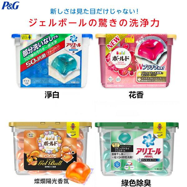 P&G 寶僑 雙倍洗衣凝膠球(盒裝)
