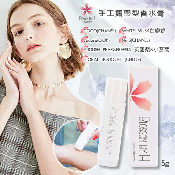 韓國 Blossom By H 手工攜帶型香水膏5g