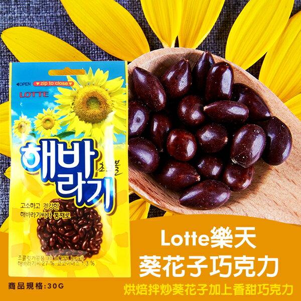 幸福泉平價美妝 韓國 Lotte 樂天葵花子巧克力