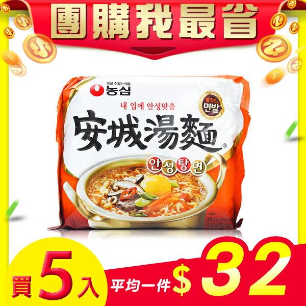【團購我最省5入$160】韓國 農心安城湯麵 正宗韓國內銷版泡麵-5入組