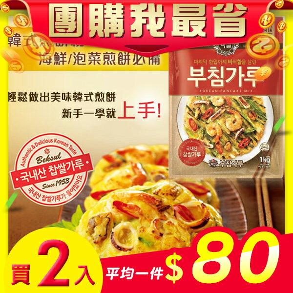 【團購我最省2入$160】韓國CJ韓式煎餅粉1KG裝海鮮泡菜煎餅必備-2入組