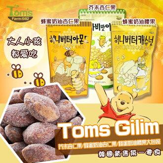 韓國 Toms Gilim 芥末杏仁果/蜂蜜奶油杏仁果/蜂蜜奶油腰果大包裝