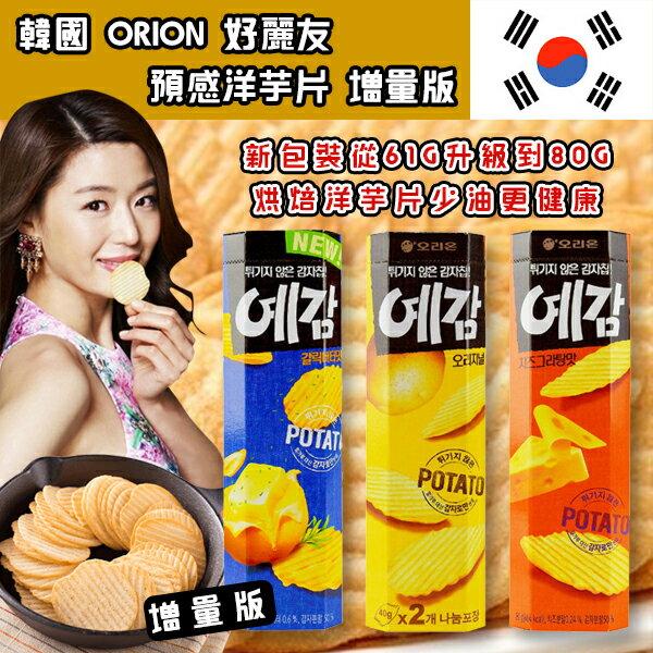 韓國ORION好麗友預感洋芋片80g增量版