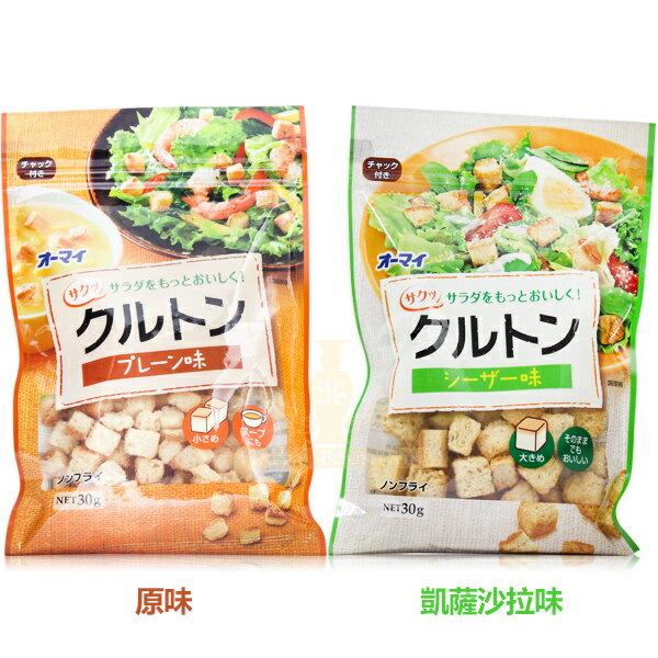 日本進口 日粉原味麵包丁/凱薩沙拉味麵包丁 30g