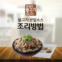 中秋節烤肉醬推薦到韓式 正宗烤肉獨門配方 50g 烤肉配方就在幸福泉平價美妝推薦中秋節烤肉醬