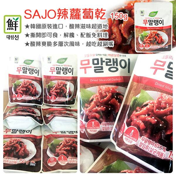 韓國 SAJO 辣蘿蔔乾 150g
