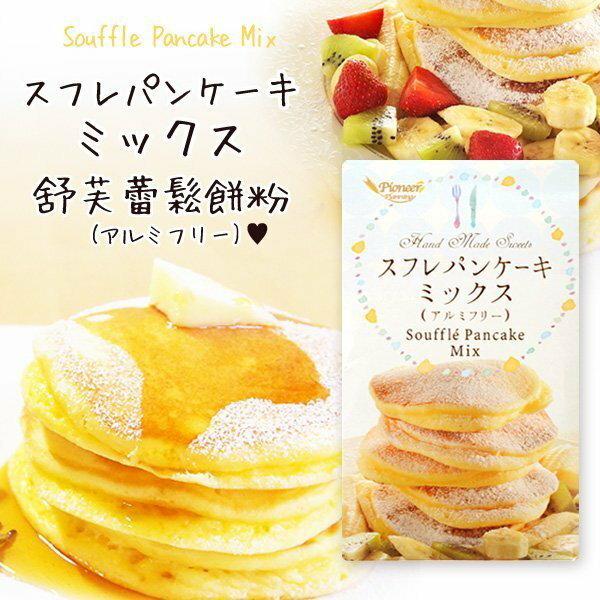日本 Souffle Pancake Mix 舒芙蕾鬆餅粉 250g