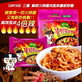 SAMYANG 三養泡麵火辣雞肉鐵板炒麵(麻辣) 1包入