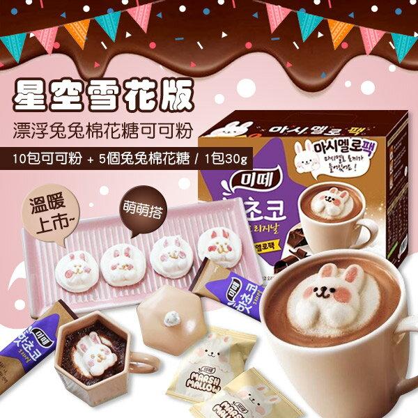 幸福泉平價美妝:韓國MITTE漂浮兔兔棉花糖可可粉300g
