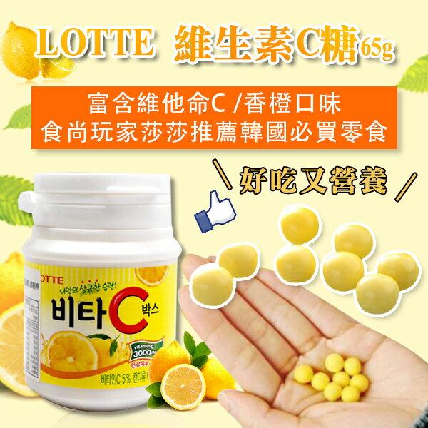 LOTTE 維生素C糖 65g