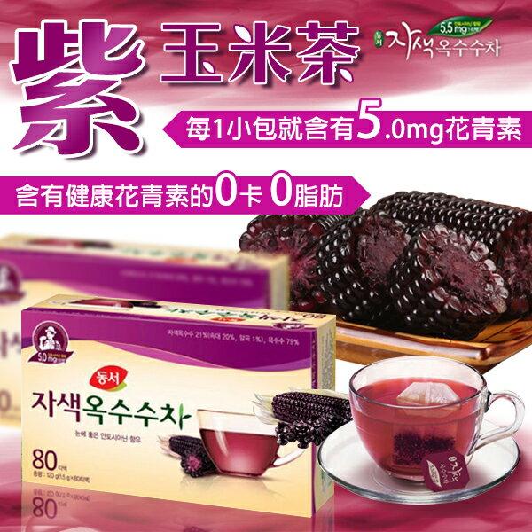 幸福泉平價美妝:DONGSUH紫玉米茶1.5gx40包入