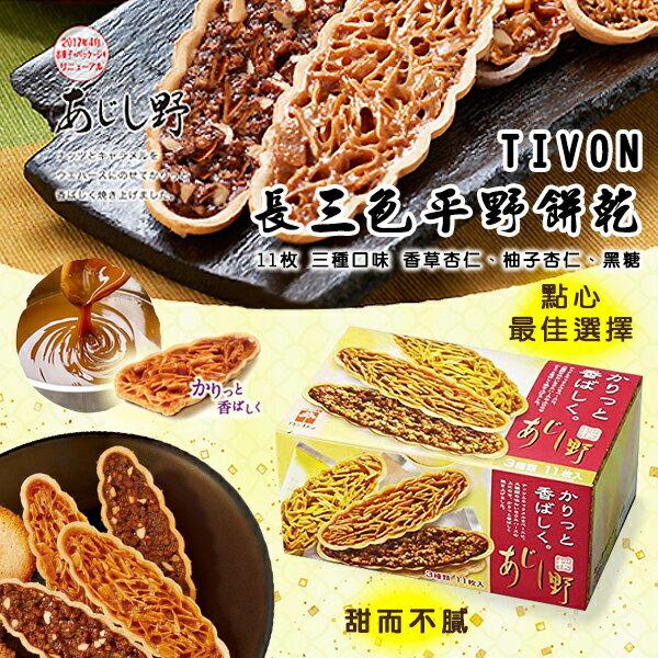幸福泉平價美妝:日本進口三味帆船餅11枚