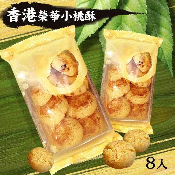 幸福泉平價美妝:香港元朗榮華小桃酥隨身包8入(小包裝)