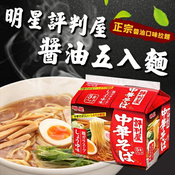 日本進口 明星評判屋醬油麵 5包入(一袋)