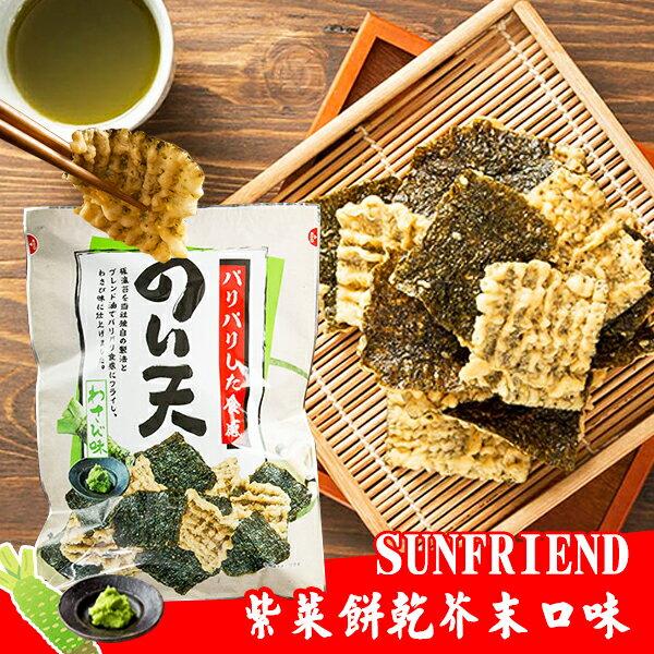 幸福泉平價美妝:日本進口SUNFRIEND紫菜餅乾(芥末口味)60g