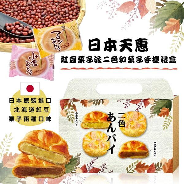 幸福泉平價美妝:日本進口天惠紅豆栗子派二色和菓子手提禮盒