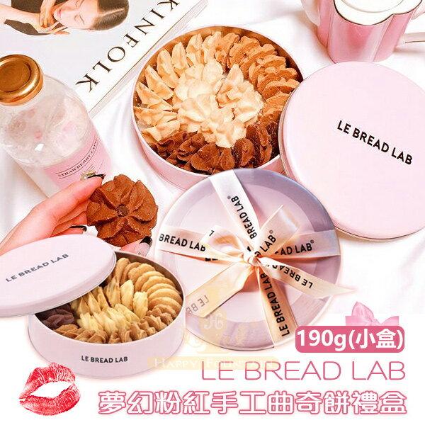 幸福泉平價美妝:LEBREADLAB夢幻粉紅手工曲奇餅禮盒190g(小盒)