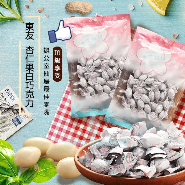 幸福泉平價美妝:日本進口東友杏仁果白巧克力180g