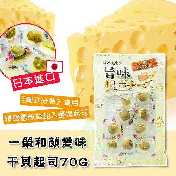 日本一榮 和顏愛味原味干貝起司 70g(包)