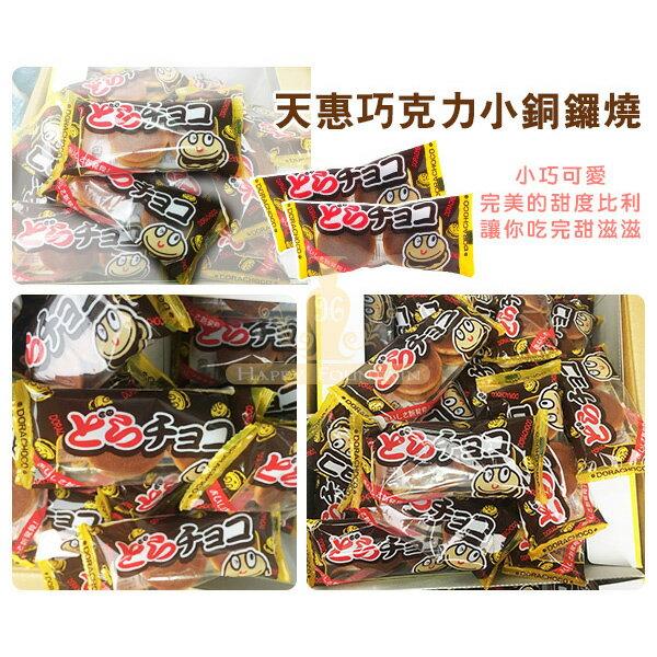 日本 天惠巧克力小銅鑼燒 2入