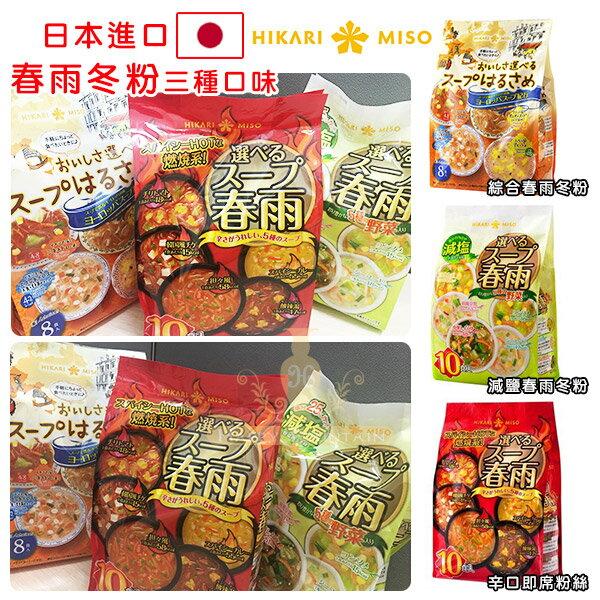 日本進口HIKARIMISO春雨粉絲湯(1袋)