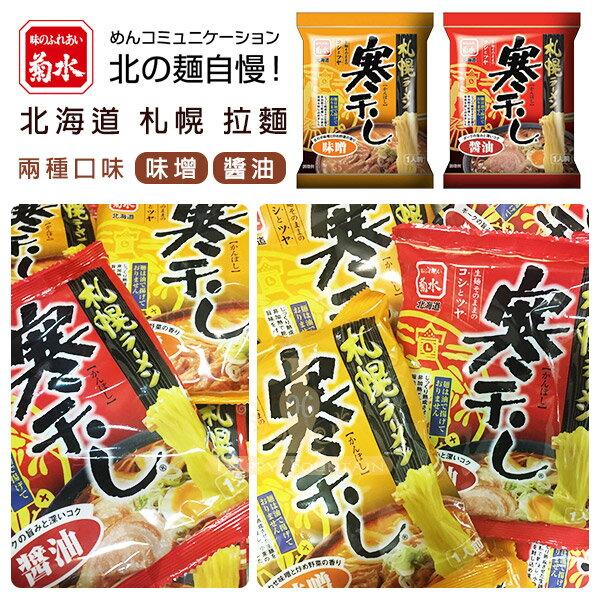 日本北海道札幌拉麵1包入