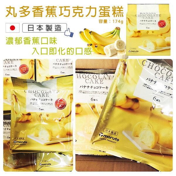 日本丸多香蕉巧克力蛋糕174g(盒)