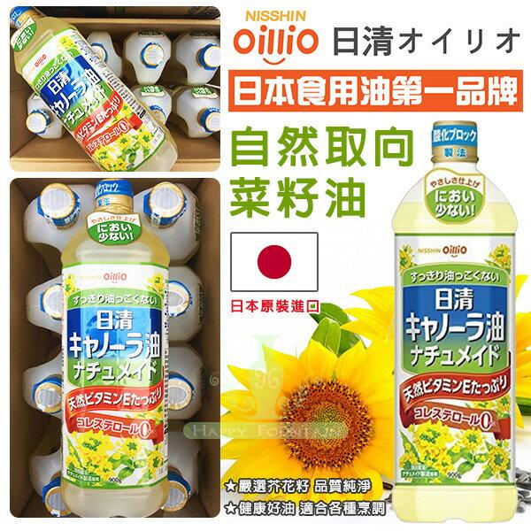 日本日清自然取向菜籽油900g