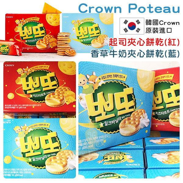 韓國Crown香草牛奶起司夾心餅乾(盒)
