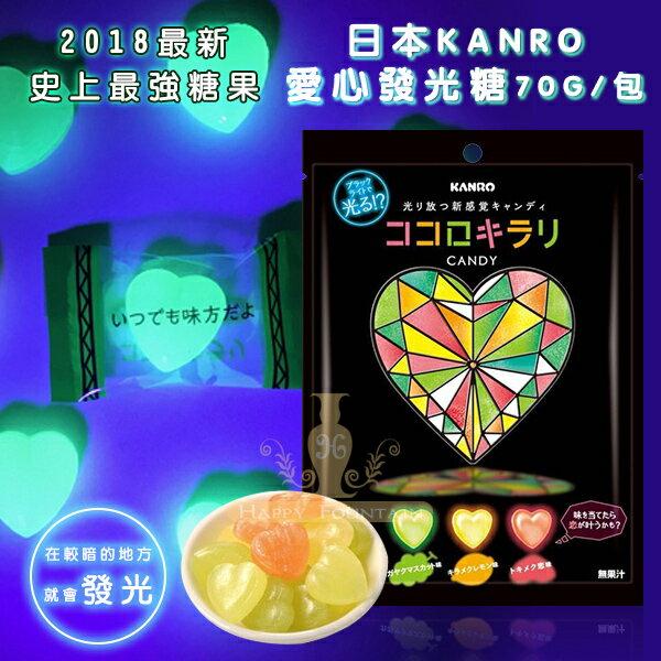 日本KANRO愛心發光糖70g(包)