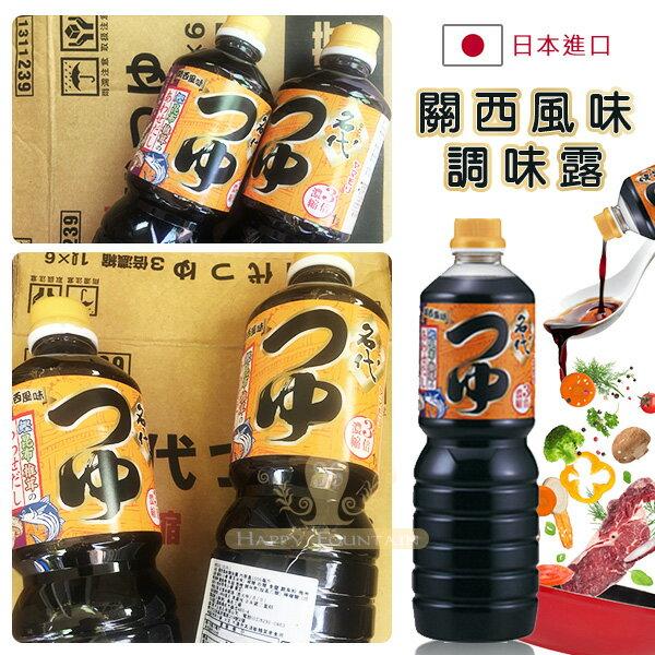 日本名代鰹魚3倍濃縮關西風味調味露1000ml