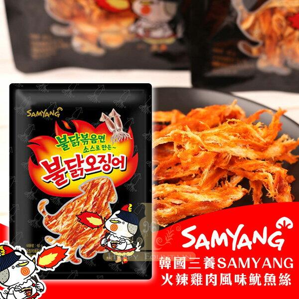 韓國三養SAMYANG火辣雞肉風味魷魚絲40g(包)