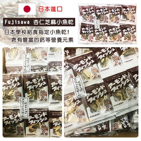 日本製Fujisawa杏仁芝麻小魚乾(一袋)