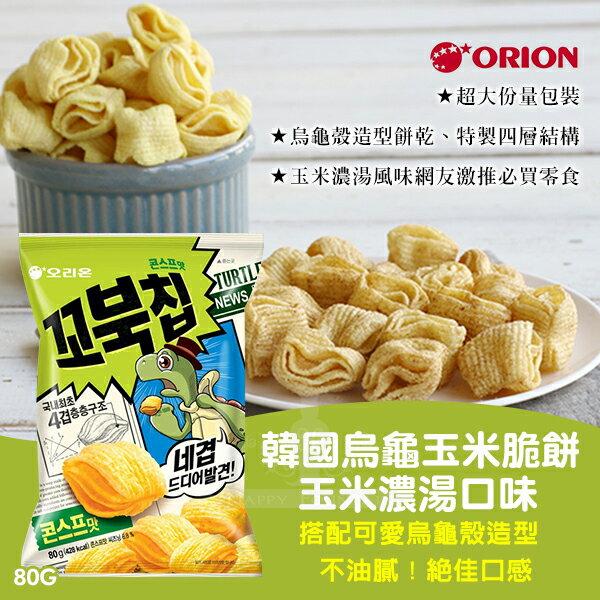 韓國烏龜玉米脆餅(蝦風味)80g