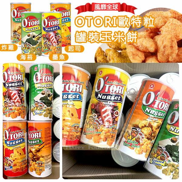 泰國OTORI歐特粒罐裝玉米餅(罐)90g
