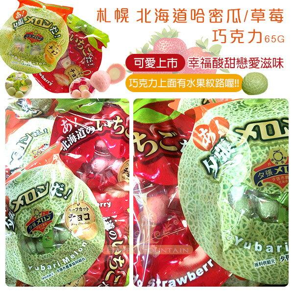 日本札幌北海道哈密瓜草莓巧克力(袋)